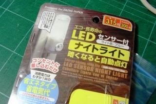 100均の315円商品、ナイトライト LED