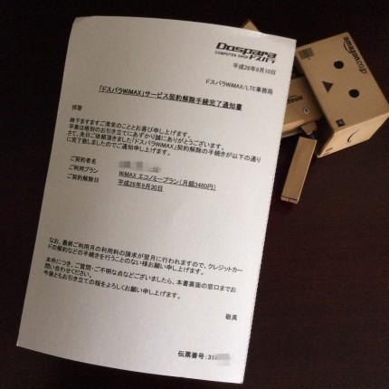 ドスパラWiMAXサービス契約解除の手続き完了