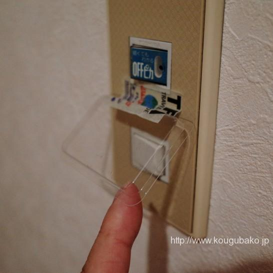 木目調シートで玄関スイッチをリメイク