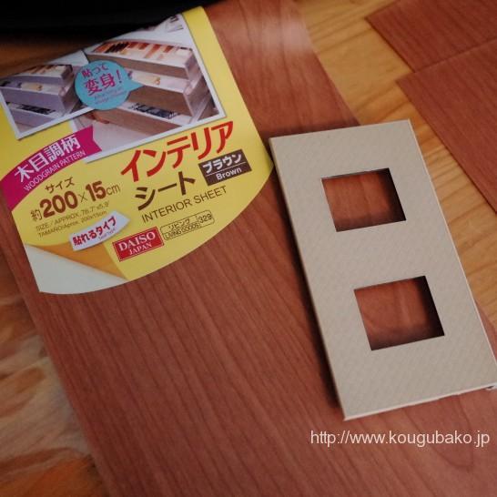 【100均】木目調インテリアシートで玄関スイッチをリメイク