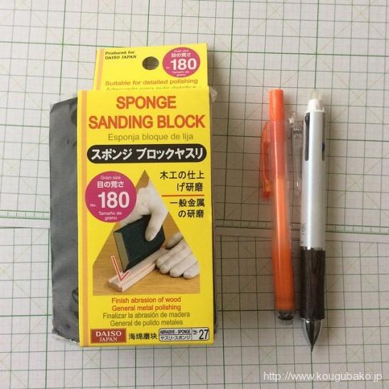 木片などに紙やすりを巻きつけたりせずに使えます。平面、90度、45度のブロックでとても便利!