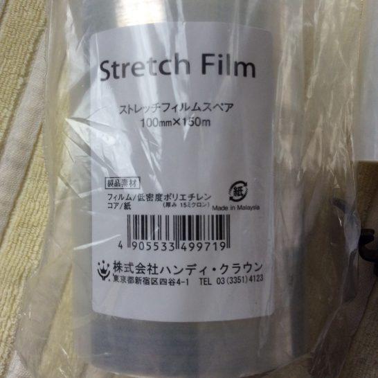 本格的なストレッチフィルムです(^^)。