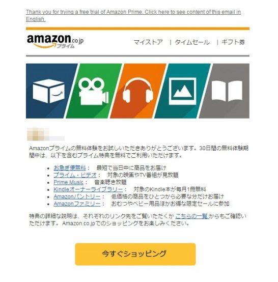 2回目のAmazonプライム無料体験すぐに受け付けたよのメールが来た