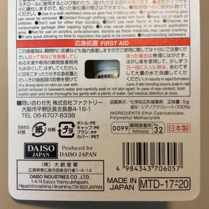 ダイソーの瞬間接着剤、ハケ付、日本製
