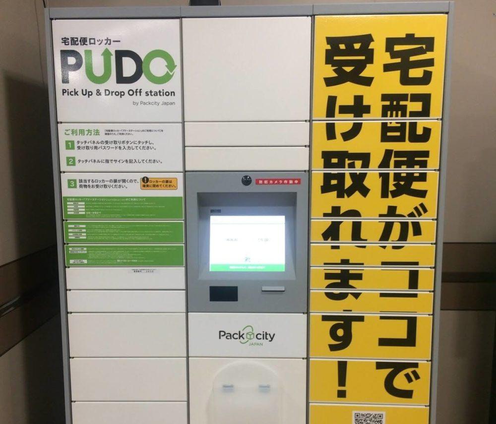 最寄り駅に、設置してあるPUDO(プドー)ステーション。