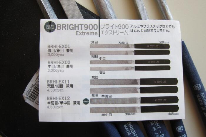 ツボサン ブライト900 5本組セット 中目