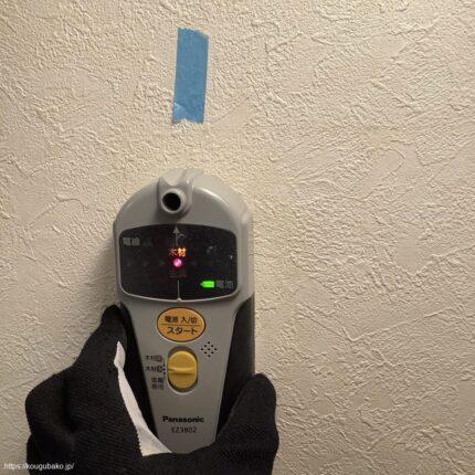 パナソニック 壁うらセンサーEZ3802を使っているところ