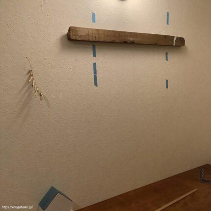 壁の間柱にフレンチクリートの部材を取り付けました。